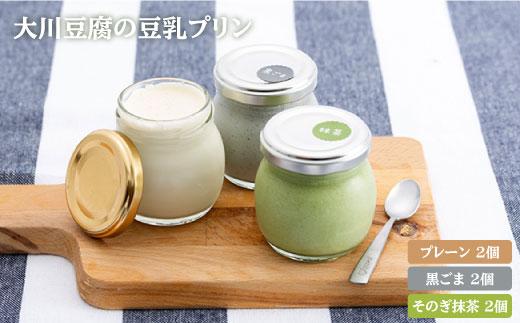 BAJ026 【日本一のお茶を味わう】大川の豆乳プリン詰め合わせ-1