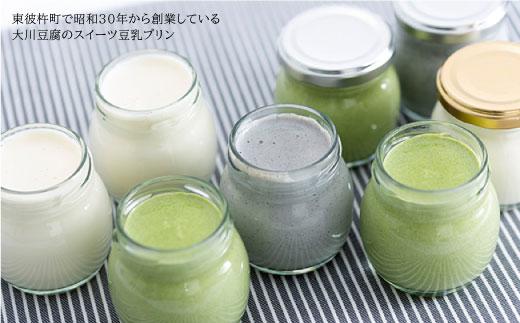 BAJ026 【日本一のお茶を味わう】大川の豆乳プリン詰め合わせ-2