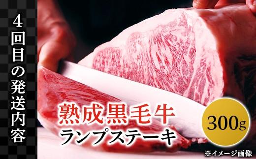 【4回目】ランプステーキ 300g