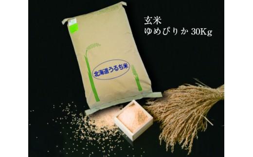 2701 【玄米30㎏】 ゆめぴりか 低農薬米