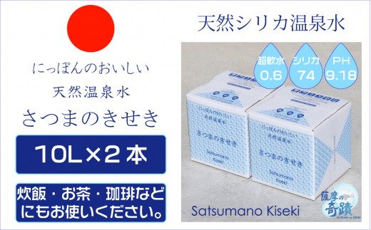 Z-804 超軟水(硬度0.6)のシリカ水「薩摩の奇蹟」10L×2箱