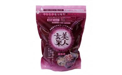 玄米・黒米・大豆の雑穀ブレンド<美人玄米1㎏>