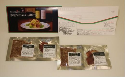 [№5605-0202]【旬魚房 匠】 男鹿産タコのからすみパスタソース 2食分×4個