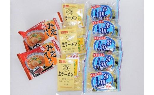 51.生ラーメン・冷やし中華セット 10袋(20食分)