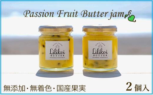パッションフルーツを使ったバタージャム「リリコイバター」