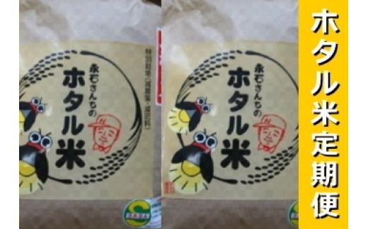新米 永石さんちのホタル米定期便(5kg×5回)