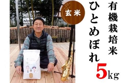 九代目又七の【玄米】有機ひとめぼれ5kg