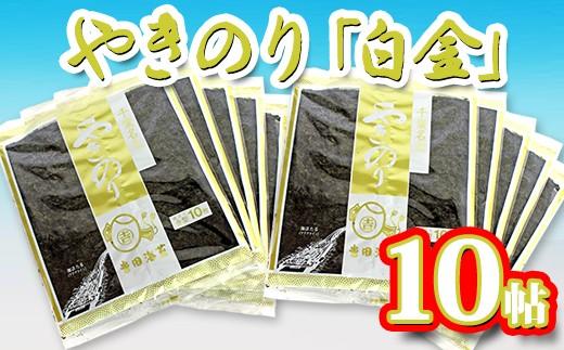 千葉県産焼き海苔「白金」 10帖*