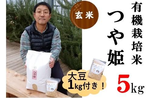 九代目又七の有機つや姫5kg+大豆1kg