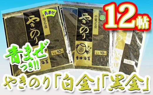 千葉県産〈特選〉焼き海苔&青まぜ海苔セット 12帖-
