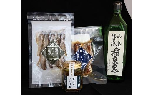 [№5685-1124]秋田県にかほ市の晩酌セット(日本酒とハタハタおつまみ)