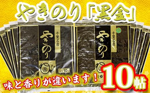 千葉県産焼き海苔「黒金」 10帖