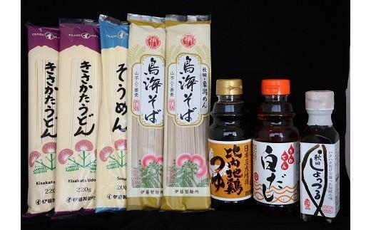 [№5685-1125]にかほ市3種のだしと麺セット