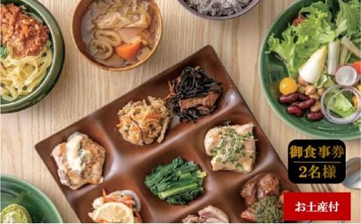 D1122 さかい河岸レストラン「茶蔵」ビュッフェコース ペアお食事券(新鮮野菜ミニ BOX のお土産付)