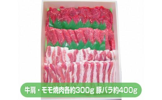 No.013 上州牛肩・上州牛モモ焼肉・上州豚とことん焼肉セット / 牛肉 ブランド牛 豚肉 銘柄豚 バラ 群馬県