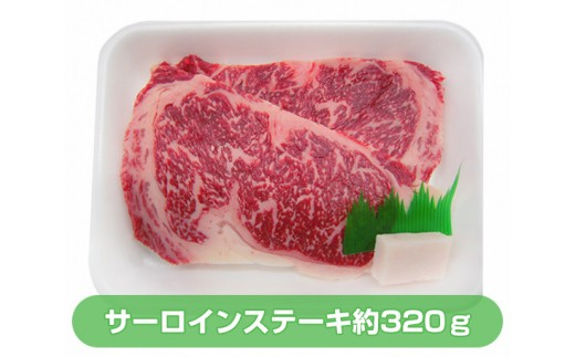 No.011 上州牛サーロインステーキ2枚入(約320g) / 牛肉 ブランド牛 鉄板焼 群馬県