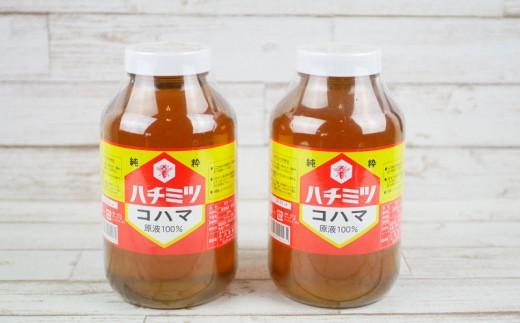 ハチミツ 2.4kg 2本(百花)