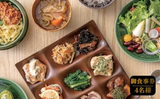 D1123 さかい河岸レストラン「茶蔵」ビュッフェコースお食事券(4名1組様分)