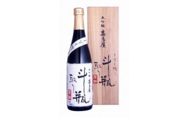 喜多屋 大吟醸斗瓶取り原酒720ml【しずく搾り仕上の喜多屋最高レベルの酒質】