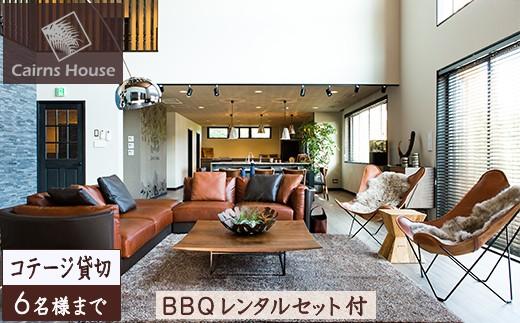 【300-010】平日限定 リゾートコテージ「ケアンズハウス」BBQ利用付き6名様宿泊券