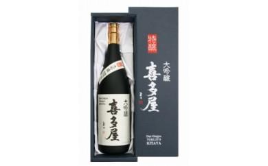 大吟醸特醸喜多屋 1800ml【フルーティーな香りと繊細な味わいの大吟醸酒】
