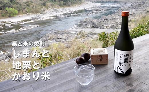 Hmm-08 【限定50本】栗焼酎「しまんと地栗とかおり米」