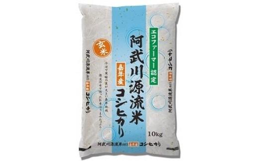 01D-121 阿武川源流米玄米10㎏