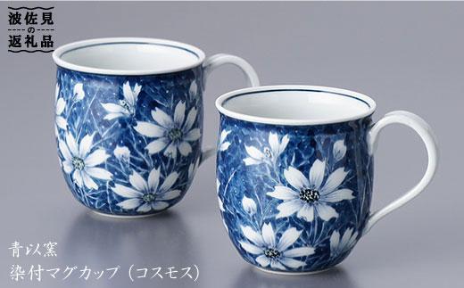 HD02 【贈り物にいかがですか?】染付マグカップ コスモス(2個揃)【波佐見焼】-1