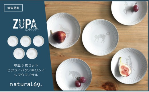 QA69 natural69 ZUPA white取皿5枚セットヒツジ/バク/キリン/シマウマ/サル-1