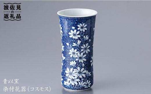 HD01 【お部屋のアクセントに】染付花器(コスモス)【波佐見焼】-1