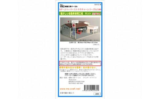 No.022 Nゲージペーパー製キット 懐かしい自動車修理工場 / ペーパークラフト ジオラマ 建物 鉄道模型 趣味 玩具 群馬県