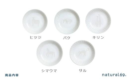 QA69 natural69 ZUPA white取皿5枚セットヒツジ/バク/キリン/シマウマ/サル-2