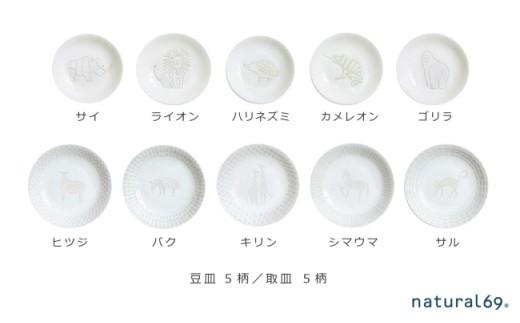 QA70 natural69 ZUPA white豆皿 取皿 各5枚 計10枚セット-2