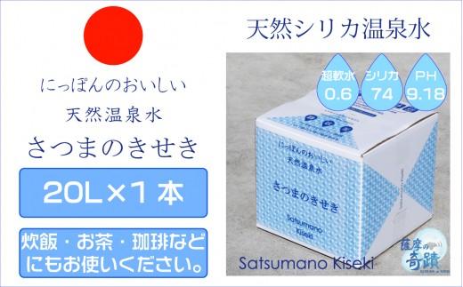 Z-702 超軟水(硬度0.6)のシリカ水「薩摩の奇蹟」20L×1箱
