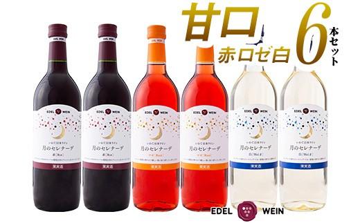エーデルワイン 月のセレナーデ(甘口) 赤・ロゼ・白  6本セット 【401】