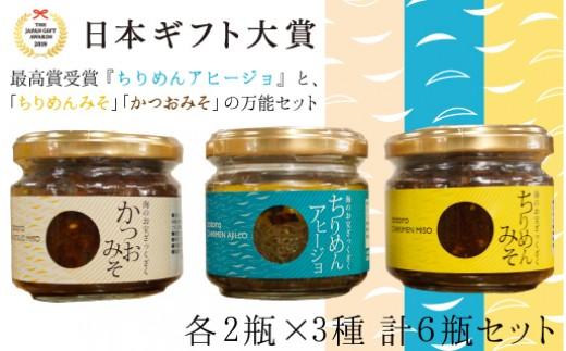 B24 日本ギフト大賞最高賞受賞!ちりめんアヒージョとご飯のお供セット!