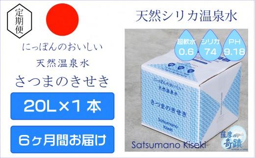 D-201 超軟水(硬度0.6)のシリカ水【薩摩の奇蹟】20L×1箱×6カ月【定期便】