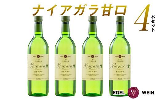 エーデルワイン ナイアガラ(甘口)4本セット 【397】