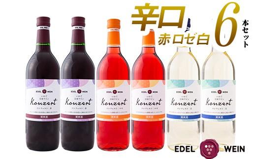 エーデルワイン コンツェルト辛口(赤・ロゼ・白)6本セット 【399】