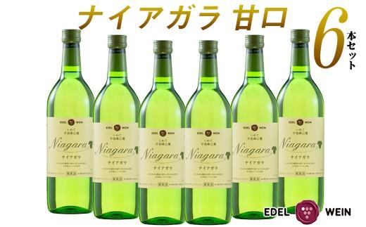 エーデルワイン ナイアガラ(甘口)6本セット 【398】