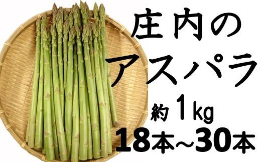庄内のアスパラ約1kg