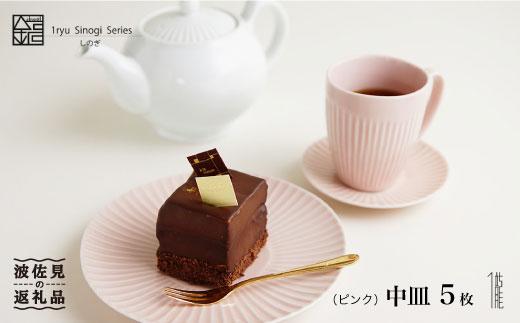 CC17 【波佐見焼】しのぎ 中皿5枚セット(ピンク)【一龍陶苑】-1