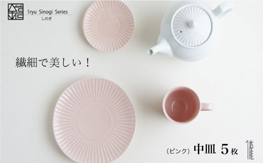 CC17 【波佐見焼】しのぎ 中皿5枚セット(ピンク)【一龍陶苑】-2