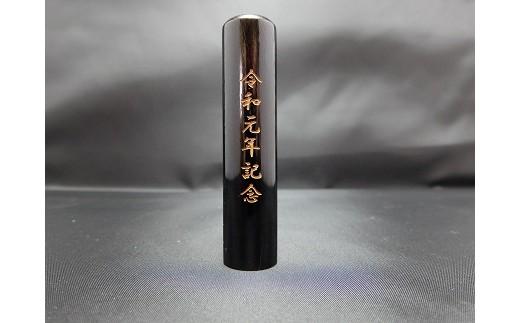 令和への改元を記念してご希望の方には印材の側面部に「令和元年記念」と彫刻致します。