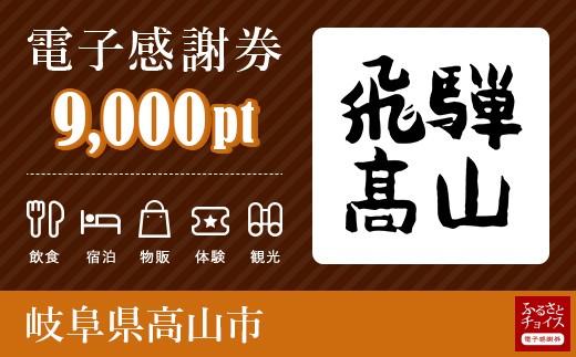 旅行・食事・観光・遊びに使える!高山市 電子感謝券 9,000ポイント