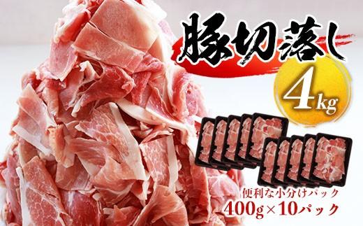 Ab39 10パックでお届け!豚切落し4kg(都農町加工品)