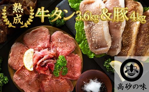高砂長寿の味 牛たん3.6㎏&豚4㎏セット