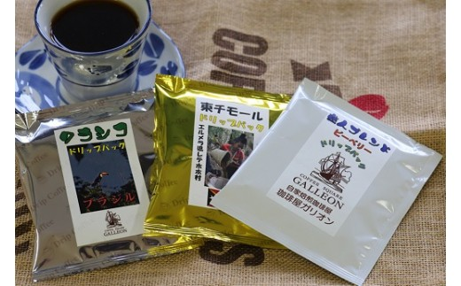 005-023 自家焙煎珈琲屋ガリオンの特製ドリップパックコーヒーセット(11g×15袋)