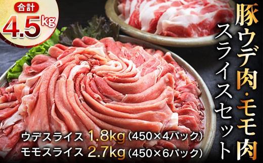 AB61 【11月配送分】豚ウデ肉・豚モモ肉スライスセット4.5㎏(都農町加工品)