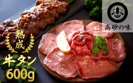 高砂長寿の味 牛たん味噌塩600gセット